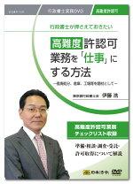 日本法令高難度許認可業務を「仕事」にする方法DVD東京都行政書士会伊藤浩