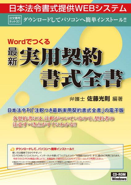 【楽天市場】ネット301/実用契約書式全書:日本法令 楽天市場店