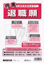 労務38/退職届