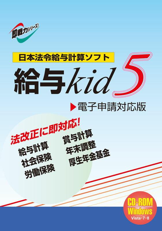 給与kid5:日本法令