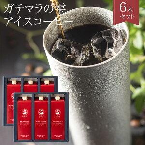 ガテマラの雫アイスコーヒー1000ml 6本 有機栽培コーヒー豆100%使用 アイスコーヒー 珈琲 coffee リキッドコーヒー コーヒー豆 アイスコーヒーボトル 自家焙煎