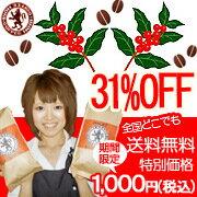 おためしセット/コーヒー/コーヒー豆/送料無料/【smtb-TK】/通常価格の31%OFF/【tokai_gw_ship...