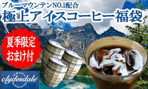 極上アイスコーヒー福袋/各500g/1kg/■送料無料■笑顔と感動コーヒー!!★...