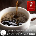 カップオンコーヒーホリブレンドNo.18/有機栽培コーヒー豆100%/【送料無料】/JAS認証コーヒー/珈琲/cof...