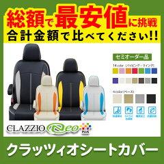 最安値挑戦中!クラッツィオ*N BOXカスタム/JF1/JF2/シートカバー/クラッツィオネオ…