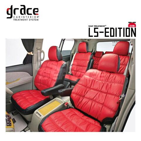グレイス アトレーワゴン S320G系 シートカバー LS-EDITION エルエスエディション Bラインレザー仕様 CS-D031-A grace