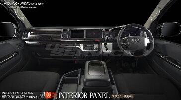 シルクブレイズ ハイエース TRH/KDH200:4型 スーパーGL/スーパーロング ワイド/オートエアコン車 インテリアパネル 16ピース Silkblaze