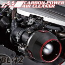 ブリッツ アレックス ZZE122 ZZE124 02/09〜 カーボンパワー ...