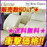 最安値挑戦中 クラッツィオ デイズルークス B21A シートカバー ブロスクラッツィオ 品番EM-7510 Clazzio