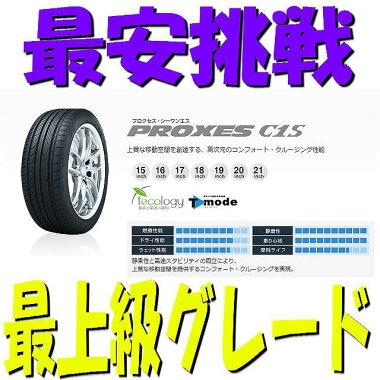 最安挑戦トーヨー最上級TOYOPROXESC1S新品4本245/35R19