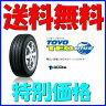 送料無料 トーヨー TEO+ 2本セット セール 215/60R16 215/60-16
