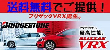 送込★スタッドレス1本価格ブリザックVRX235/45R18新品