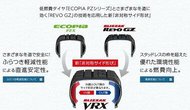 送込★スタッドレス1本価格ブリザックVRX205/60R15新品