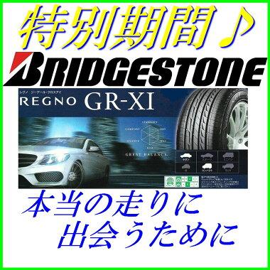 国産ブリヂストンREGNOレグノGR-XI低燃費静粛性高性能セダンコンパクトカー4本バルブ175/60R16175/60-16アクアラクティスiQ