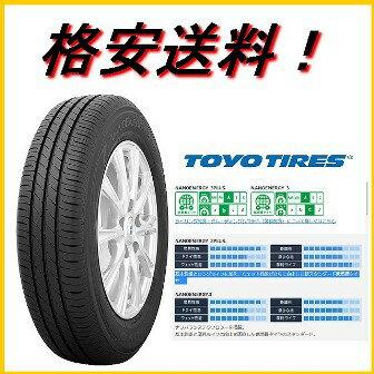 期間限定特価格安TOYOトーヨーナノエナジー3+NANOENERGY低燃費エコタイヤ4本185/60-16185/60R16ラクティスデミオトレジア