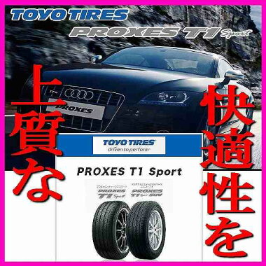 格安送料トーヨーT1sportSUV1本275/40R20275/40-20バルブ