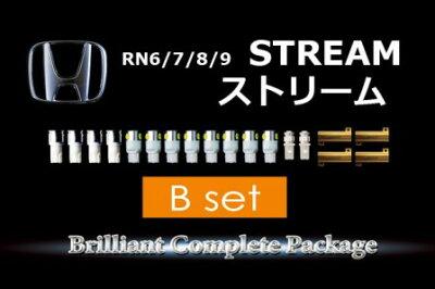 SCHTELTJAPAN/シュテルトジャパン/*ストリーム/RN6/7/8/9/*アウターランプSET/