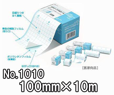 ニチバン カテリープFSロール 100mm×10m No.1010【医療用透明フィルム】 【RCP】