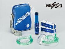 【送料無料】 活気ゲンII  日本薬局方酸素ガスカートリッジ  医療用携帯酸素吸入器 【標準タイプ】1セット