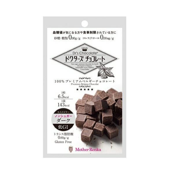 「ドクターズチョコレート」の取扱店