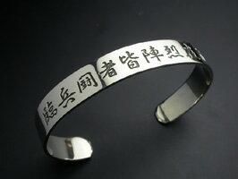 九字マントラ・バングル:彫銀「ほりぎん」