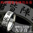 九字マントラリング・SLIM【指輪】【リング】【メンズ】【サイズ】【メンズアクセ】【九字真言】【シルバー】