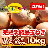 完熟淡路島玉ねぎ子供達も大好きあま〜い玉ちゃん10kg