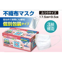 (在庫あり 国内出荷)三層構造マスク 不織布マスク 1箱40枚入【3箱】個包装