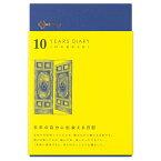 日記帳 10年連用日記 扉 紺 12397 ミドリ B6変形 日付入り 収納ケース付き 732頁 横罫 十年分の出来事を同じページに記録できます 手帳 ダイアリー にっ