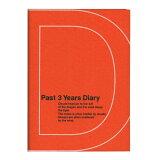日記帳 3年連用日記 オレンジ DP3-140OR アーティミス B6 日付なし 368頁 横罫 三年分の出来事を同じページに記録できます 手帳 ダイアリー にっき メ