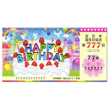 バースデーカード スマイルジャンボ宝くじ B20-406 二つ折りカード 学研ステイフル ユーモア誕生日カード Birthday Card グリーティングカード お誕生お祝い メール便可 ユニーク