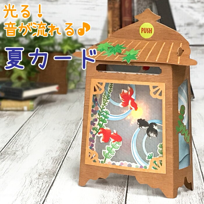 The solid car which jumps out with the music box sound garden lantern swimming goldfish SAO-762-858 Hallmark overuse road summer card summer card music box card sound in the summer light a greeting card multi-purpose in summer
