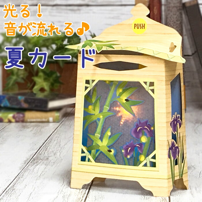 The three-dimensional card which jumps out with the music box sound garden lantern firefly SAO-762-865 Hallmark overuse road summer card summer card music box card sound in the summer light a greeting card multi-purpose in summer