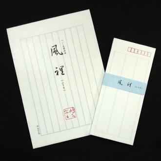 鴿住所大廳凸版風格成功 (ふうり) 筆和畫筆類型的信紙和信封設置