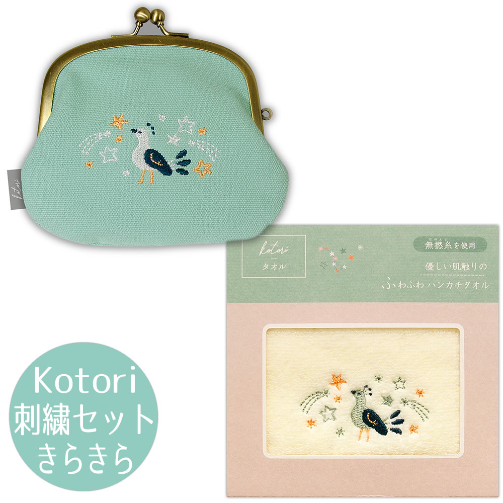 kotori刺繍 きらきら柄 がまポーチとタオルのセット 3981303-3982103 NB ワンポイント刺繍のkotoriシリーズ 森の空気をまとった宵の色