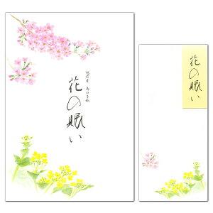 春柄・スプリングレターセット!NB/エヌビー 春柄 B5レターセット 桜と菜の花 4630204/46312...