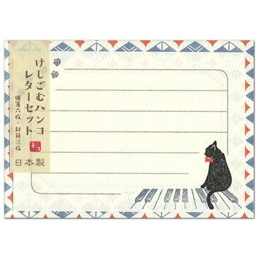 けしごむハンコレターセット 黒ネコ柄 AHM-304 (8) 便箋6枚・封筒3枚 アクティブコーポレーション