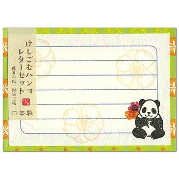けしごむハンコレターセット パンダ柄 AHM-306 (8) 便箋6枚・封筒3枚 アクティブコーポレーション