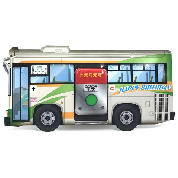 バースデーカード ライト付きサウンドカード P259 バス サンリオ 「ピンポーン」アナウンスとバスの音のミュージック誕生日カード Birthday Card グリーティングカード お誕生お祝い 立体カード ポップアップカード メール便可 (ZR)