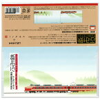 [マラソン期間中割引クーポンあり] ふみ鉄 メッセージカード JR とき ア062 二つ折り 1枚 封筒付 「とき」日本国有鉄道161系特急系電車 UZUMAKI+マヤゴノミ うずまき 菅公工業 (ZR)