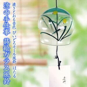 Carillons éoliens Verre Vidro Mall Carillons éoliens Hotaru R-159 Aizu Kitakata travaux de laque Carillons éoliens faits à la main Kinomoto Furin Fuurin Windbell Carillons éoliens Las glass Makie Makie