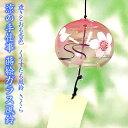 風鈴 ガラス くりすたる風鈴 さくら(ピンク) R-52 会津喜多方 蒔絵仕上げ 手作り風鈴 木之本 音色で涼む日本の夏の風物詩 ふうりん フウリン 日本製