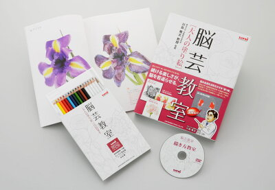 【メーカー完売品】大人の塗り絵 三菱 脳芸教室