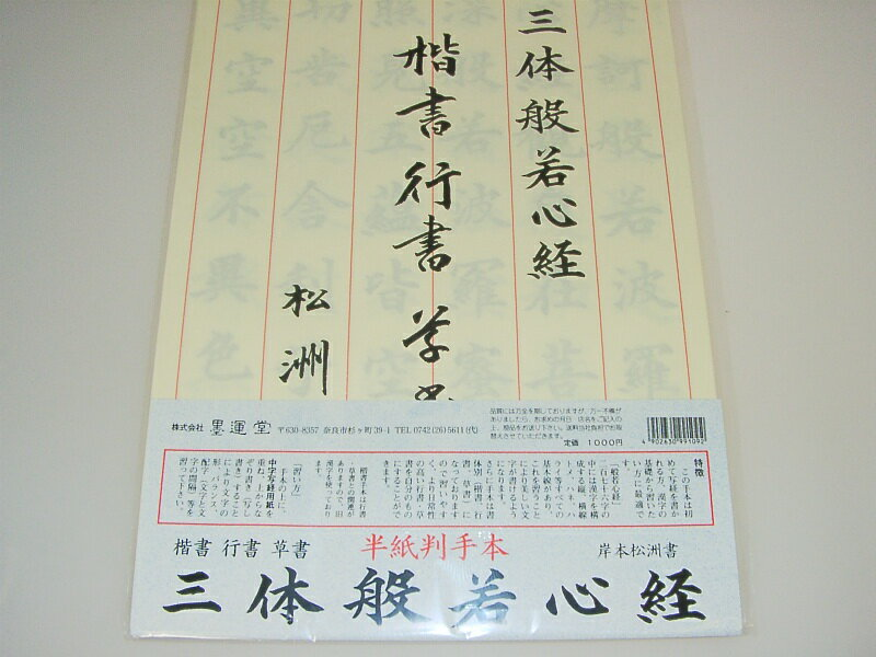 japans history compacted into three pages essay Saihan seido - japan's resale price maintenance system (20050205) for both domestic and overseas fans of japanese music, the comparatively high price of japanese cds can be a real turn-off.