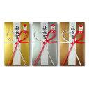 金封 社長賞 小金封セット(多当折) 3色×各1枚入り GS...