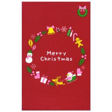 クリスマスポチ袋(小) クリスマスリース TID543-3 シルク印刷 3枚入り 3つ折りのお札が入るサイズ 金封 天一堂 (ZR)