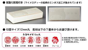 印鑑 サンリオ和ざいく まいめろでい マイメロディ 柄:あめ WSO-014 印面サイズ12mm丸 紙製化粧箱付き サンビー サンリオ