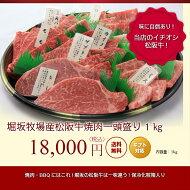 堀坂牧場産松阪牛一頭盛り1kg