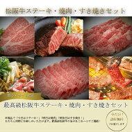 【贈答】松阪牛ステーキ・焼肉・すき焼き贅沢セット「松阪牛証明書付き」「送料無料」