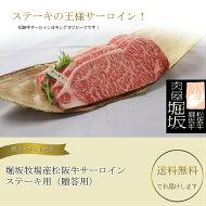 松阪牛サーロインステーキ200g1枚